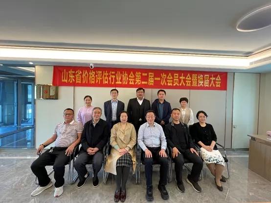 祝贺淄博市价格协会会长张欣当选山东省价格评估行业协会副会长!(图2)